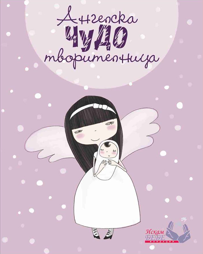 ангелска
