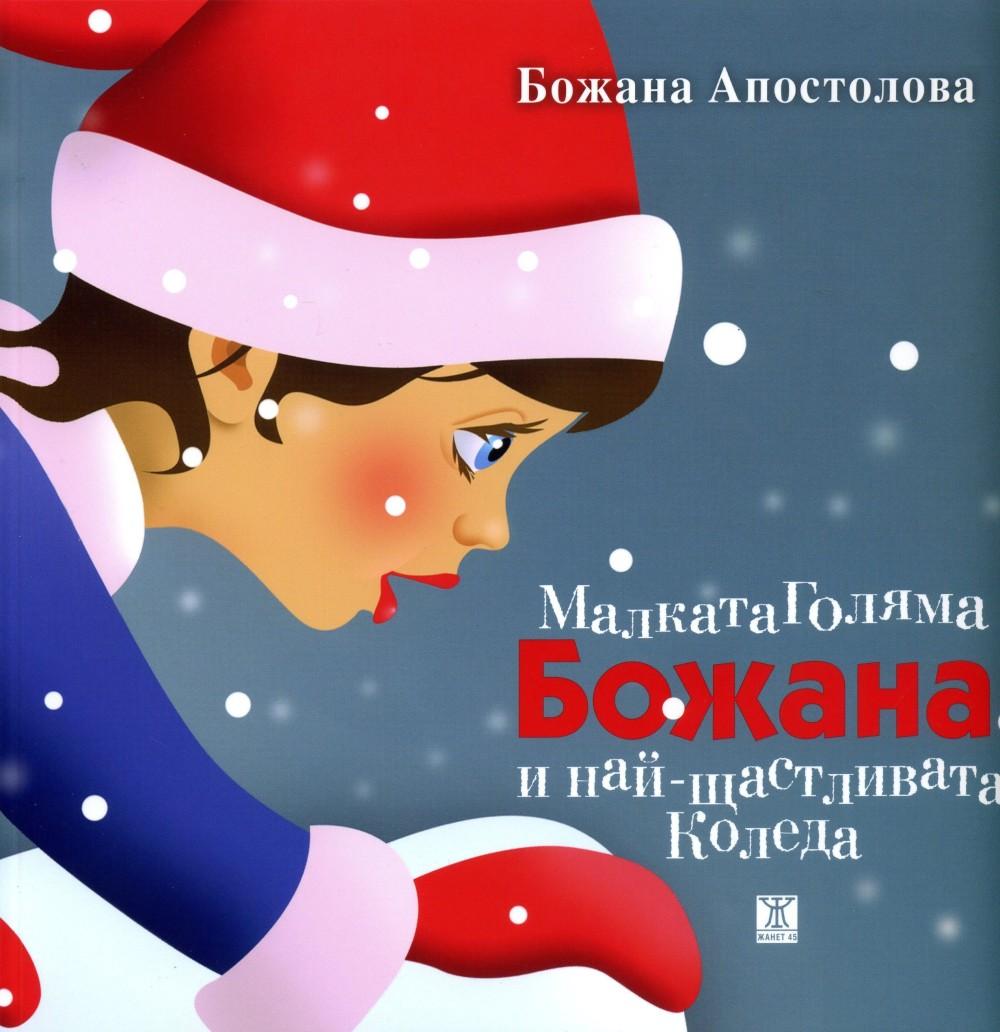 malkata_bojana_koleda_hrm