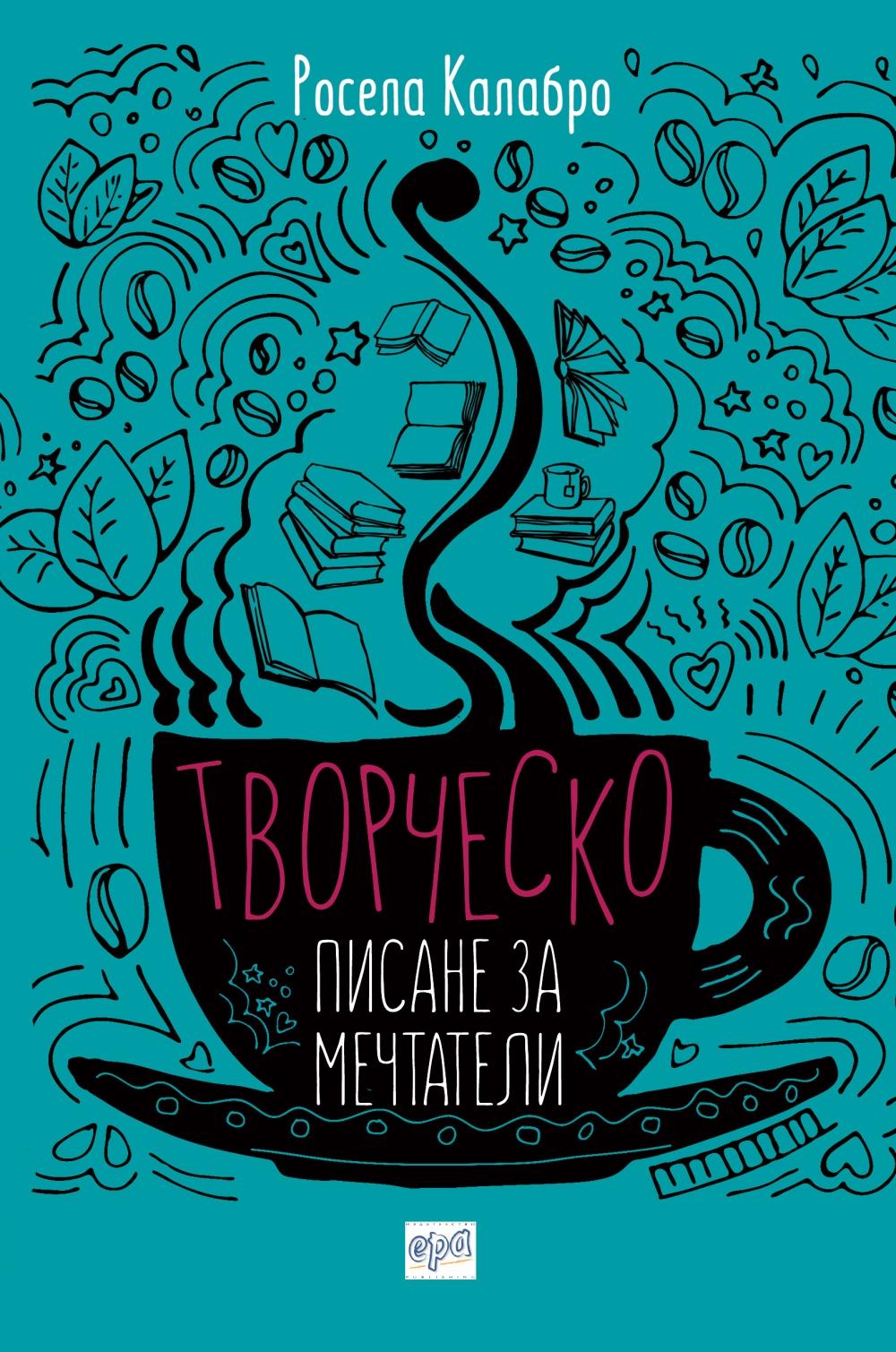 Tvorchesko pisane za mechtateli_korica